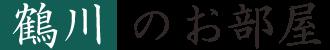 鶴川のお部屋は、賃貸物件の検索サイトです。